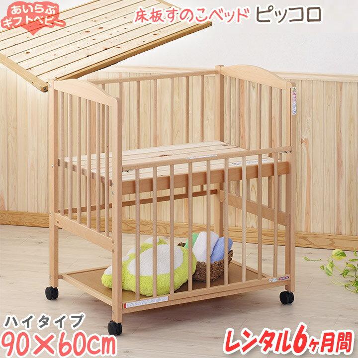 【日本製ベビーベッドレンタル6ヶ月】蒸れずに快適すのこベッドのピッコロ ハイタイプ(小物置き板付) スクエア・コンパクトサイズ(内寸90×60cm)【レンタル】【ラッキーシール対応】