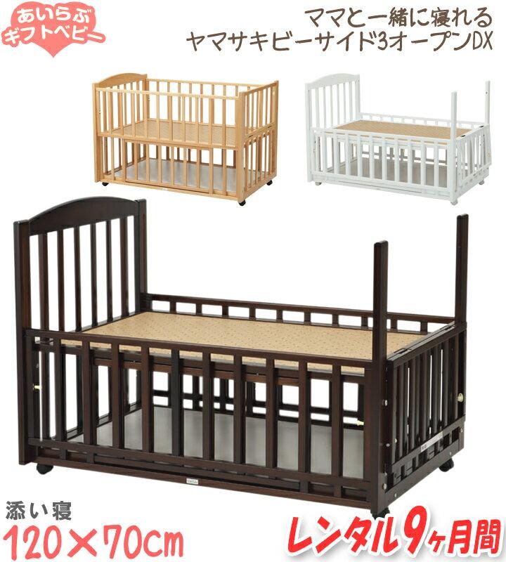 【レンタル9ヶ月】ママと一緒に寝れる添い寝ベッド 3オープンビーサイドDX 株式会社ヤマサキが作る信頼の日本製 / 中型 b-sideDX(収納付)(120cm×70cm)【レンタルベビーベット】【レンタル】