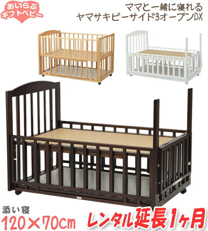 【延長1ヶ月】ママと一緒に寝れる添い寝ベッド 3オープンビーサイドDX 株式会社ヤマサキが作る信頼の日本製 / 中型 b-sideDX(収納付)(120cm×70cm)【レンタルベビーベット】【レンタル】