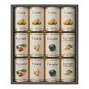 Hotel New Otani(ホテルニューオータニ) スープ缶詰セット【出産内祝 内祝い 御祝 お祝い】【お祝い 出産 ギフトセット 出産内祝いギフト】