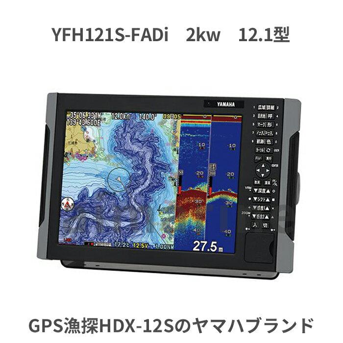 10/16在庫あり YFH12S-FADi 2kw HDX-12Sのヤマハモデル HONDEX ( ホンデックス) YFH-121S GPS 魚探 送料無料 航海5器 魚群探知機