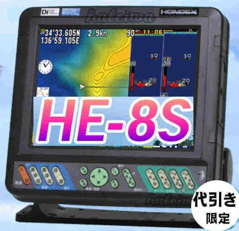 HE-8S 代引き払い限定商品  ホンデックス 漁探 8.4型 GPS内蔵 魚群探知機