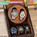 腕時計 収納 5本用 ワインディング部2本 ウォッチケース 自動巻 時計 ケース 時計ケース ワインディングマシーン コレクションケース 自動巻き ♪