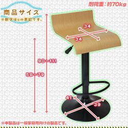 カウンターチェア昇降式バーチェア木製座面椅子キッチンチェアバースツールガス圧昇降チェア脚置きバー付スチール脚♪