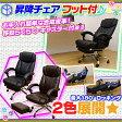 オフィスチェア フット付 パソコンチェア 椅子 PCチェア リラックスチェア 最大180°ロッキング ♪