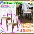 天然木 ダイニングチェア リビングチェア 座面PVC ダイニング 椅子 食卓チェア 同色2脚セット ♪