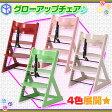 グローアップチェア 子供 椅子 ベビーチェア キッズチェア 木製 チェア ダイニングチェア 高さ調節チェア 食卓チェア 落下防止機構付 ♪