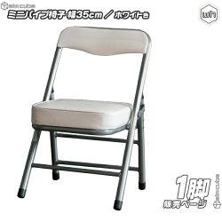 10脚セット!ミニパイプ椅子/白(ホワイト)携帯用チェアコンパクトチェア折りたたみ椅子子ども用チェア子供用パイプイス折畳み式♪【10P11Apr15】【送料無料!(一部地域を除)】