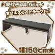 パソコンデスク ロータイプ 幅150cm/茶(ブラウン) 文机 ローデスク PCデスク コンパクトデスク スライドテーブル搭載 ♪
