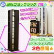 回転式 コミックラック 7段 DVD収納ラック タワーラック 回転ラック ブルーレイ収納 マンガラック 高さ158.5cm ♪