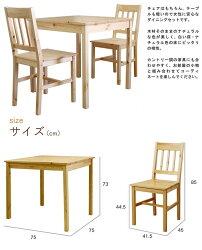 北欧風ダイニングセット2人用ダイニングテーブル椅子2脚木目食卓テーブル幅75cmダイニングチェア二人用3点セット♪【05P23Sep15】