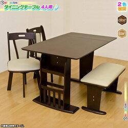ダイニングセット食卓バタフライテーブルベンチ回転チェア2脚ダイニングテーブル回転椅子ベンチチェア4人用4点セット♪