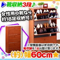 フラップ扉式シューズラック3段靴収納棚下駄箱靴棚靴箱収納棚玄関収納ラックスリムデザイン♪