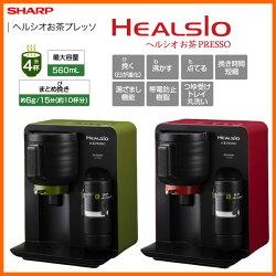 お茶プレッソSHARPシャープヘルシオお茶プレッソお茶メーカーTE-TS56V湯ざまし機能搭載♪