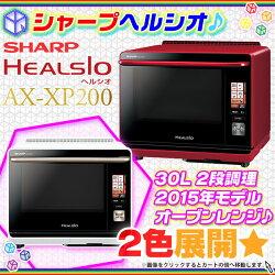 SHARPHEALSIOシャープヘルシオAX-XP200電子レンジオーブンレンジウォーターオーブン30L2段調理タイプ♪【05P23Sep15】【母の日父の日敬老の日誕生日プレゼント】