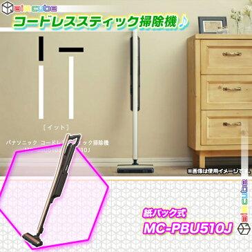 スティック型 掃除機 Panasonic MC-PBU510J 紙パック式 掃除機 パナソニック 掃除機 コードレス くるっとパワーノズル搭載 ♪