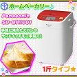ホームベーカリー 1斤タイプ Panasonic SD-BH1001 サンドイッチ 自動ホームベーカリー パナソニック 食パン 全23メニュー ♪