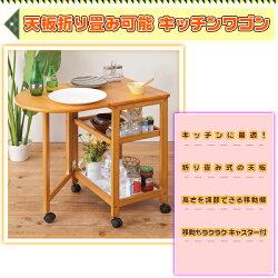 キッチンワゴン天然木製バタフライテーブルワゴン☆台所ワゴンサイドテーブル☆キャスター付♪