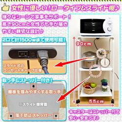 電子レンジ台幅55cmキャスター付電子レンジラックレンジラック炊飯器収納2口コンセント付♪