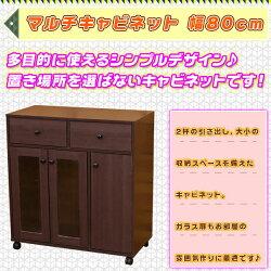 キッチンカウンター幅80cmシンプルキャビネット収納家具キッチンワゴン台所収納キャスター付き♪【P15Aug15】