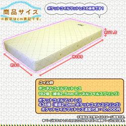 ベッド用マットレスボンネルコイルorポケットコイルベッドマットスプリングマットレスセミシングルサイズ♪