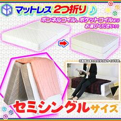 2つ折りマットレスボンネルコイルorポケットコイルベッドマットスプリングマットレスセミシングルサイズ♪