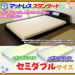 ベッド用マットレスボンネルコイルorポケットコイルベッドマットスプリングマットレスセミダブルサイズ♪