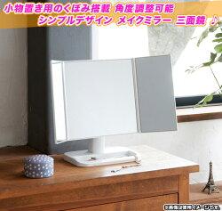 三面鏡卓上ミラーメイクアップミラー化粧鏡化粧ミラー卓上スタンドミラー置き鏡角度調節可能♪