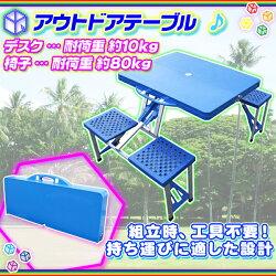 アウトドアテーブル&チェア一体型キャンプ用テーブルバーベキューBBQブルー折り畳みテーブル椅子ピクニック用4人用♪【楽フェス_ポイント5倍】