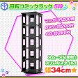 回転式 コミックラック 5段 DVD収納ラック タワーラック 回転ラック ブルーレイ収納 マンガラック 高さ120cm ♪