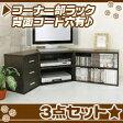 コーナーテレビ台 収納セット/茶(ブラウン) TV台 AV収納 ローボード AVラック 薄型テレビ対テレビボード応 ♪