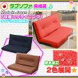 日本製 リクライニングソファ ラブソファ 7段階リクライニング 2人用 ソファー リビング チェア 座椅子 簡易ベッド 撥水加工 ♪