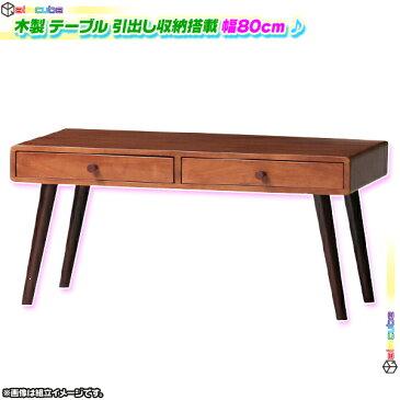 北欧風テーブル センターテーブル リビングテーブル 幅80cm 天然木 収納付テーブル ローテーブル 和室用テーブル 引き出し2杯 ♪
