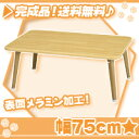 折りたたみテーブル 幅75cm/ナチュラル色 ローテーブル 折り畳みテーブル センターテーブル 座卓 メラミン加工 ♪