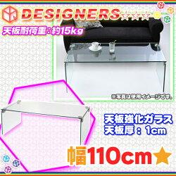 強化ガラス天板センターテーブル幅110cmコーヒーテーブルリビングテーブルガラステーブルデザイナーズ家具♪