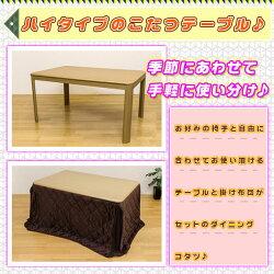 こたつテーブル掛布団セット幅135cm長方形コタツハイタイプダイニングコタツセット薄型ヒーター510W2点セット♪【05P23Sep15】