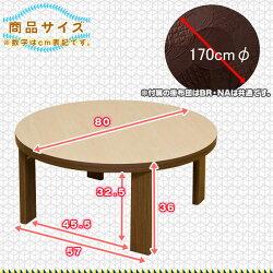 こたつテーブル掛布団セット直径80cm丸型円形コタツカジュアルこたつセット省エネヒーター300W2点セット♪【05P23Sep15】