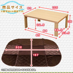 こたつテーブル掛布団セット幅105cm長方形折れ脚テーブルカジュアルこたつセット省エネヒーター300W2点セット♪【05P23Sep15】
