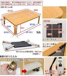 こたつフラットヒーター折り畳み幅120cmコタツテーブル折りたたみテーブルローテーブル省エネ300Wヒーター♪