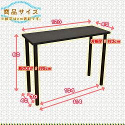 バーテーブル幅120cm高さ90cmテーブル作業台フリーテーブル奥行き45cm会議テーブル天板厚3cm♪