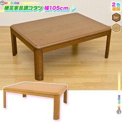 継脚式こたつテーブル石英管コタツセンターテーブル幅105cm家具調コタツローテーブル和風座卓食卓角丸高さ調節可能♪