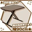 昇降テーブル 幅90cm/ウォールナット色 ガス圧昇降 フリーテーブル リフトアップテーブル 補助テーブル 作業台 高さ無段階調整 ♪
