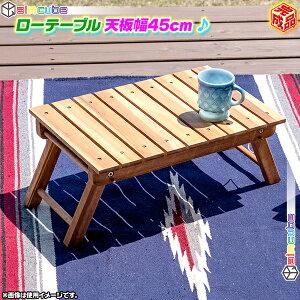 ローテーブル 天板幅45cm アウトドアテーブル 折りたたみテーブル ガーデンテーブル ベランダ お庭 テーブル 完成品 ♪