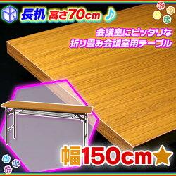 会議室用テーブル幅150cm棚付ミーティングテーブル会議用テーブル長机教室用テーブル折り畳み脚♪