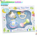赤ちゃんのはじめてのおもちゃ ベビートイセット あかちゃんのおもちゃ かわいい ラトル ボール カミカミ なめなめ ふわふわボール 2ヶ月から 出産祝い ギフト お祝い ♪