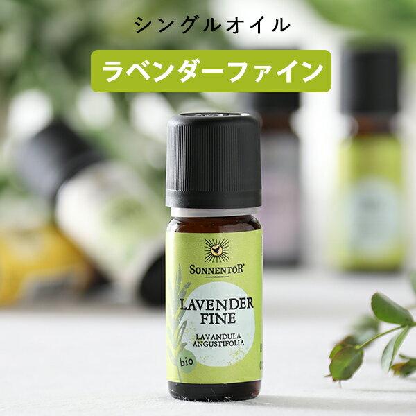 オーガニック エッセンシャルオイル ラベンダーファイン / 本体 / 10ml / 甘みのあるすがすがしい香り