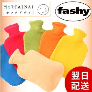ファシー(FASHY)  湯たんぽ MOTTAINAI モッタイナイ フリース ドイツ製 [湯…