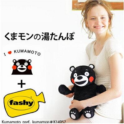 ファシー(FASHY) くまモンの湯たんぽ 0.8リットル
