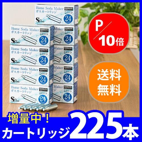 ソーダスパークル ガスカートリッジ216本(...