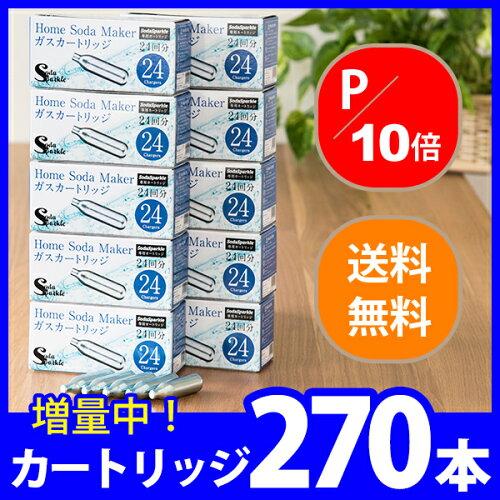 ソーダスパークル ガスカートリッジ240本(...